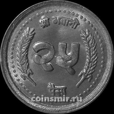 25 пайсов 2003 Непал. (в наличии 1999 год)