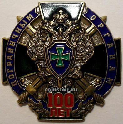 Знак 100 лет Пограничным органам.