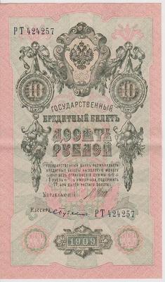 10 рублей 1909 Россия. Подписи: Шипов-С.Бубякин. РТ424257