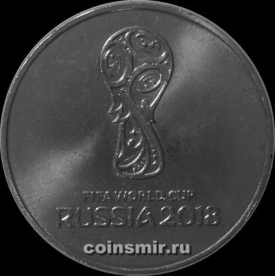 25 рублей 2018 ММД Россия. Чемпионат мира по футболу в России 2018.