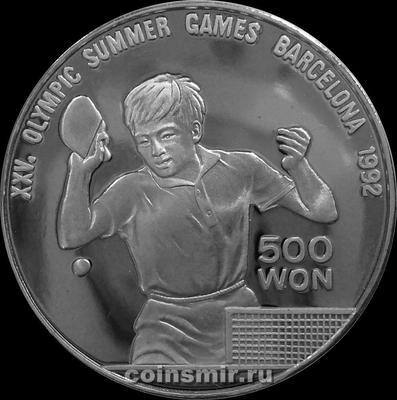 500 вон 1990 Северная Корея. Олимпиада в Барселоне 1992. Настольный теннис.
