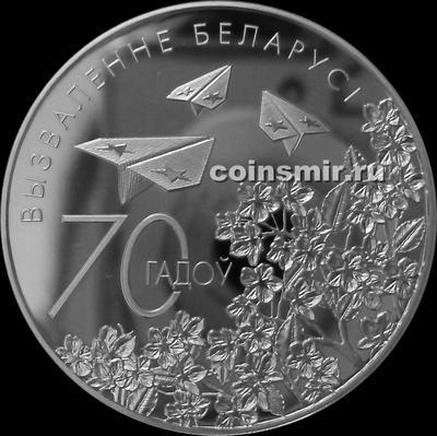 20 рублей 2014 Беларусь. 70 лет освобождения Беларуси.