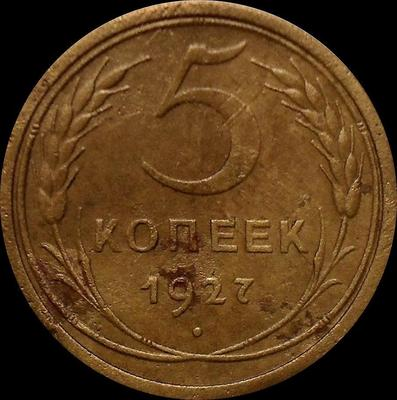 5 копеек 1927 СССР.