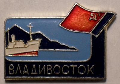 Значок Владивосток. Флаг РСФСР.
