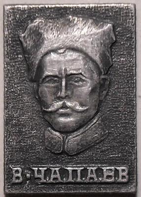 Значок В.Чапаев.