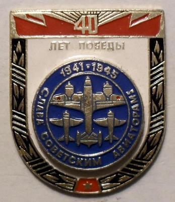Значок 40 лет Победы. Слава советским авиаторам!
