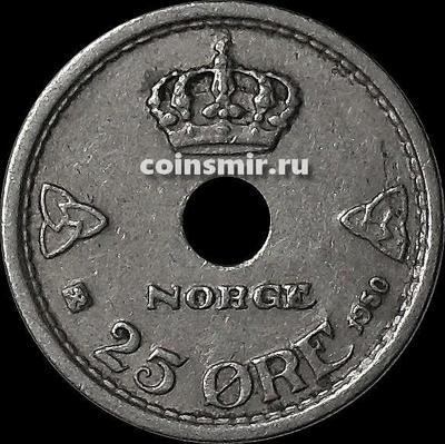 25 эре 1950 Норвегия.