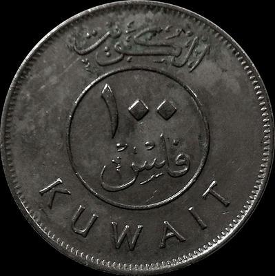 100 филс 1987 Кувейт.