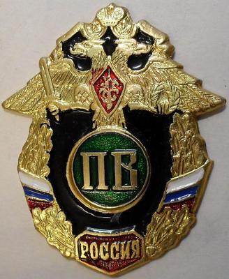 Знак Россия. Пограничные войска.