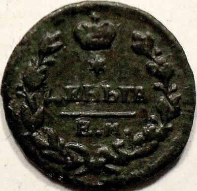 Деньга 1819 ЕМ НМ Россия. Александр I. (1801-1825)