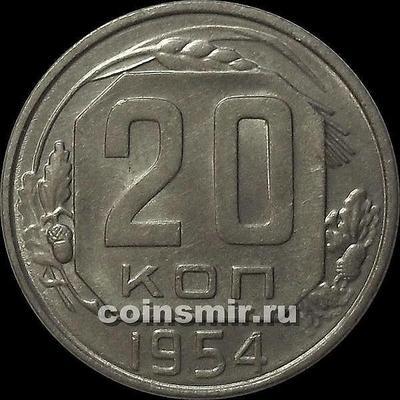 20 копеек 1954 СССР. Шт.4.4