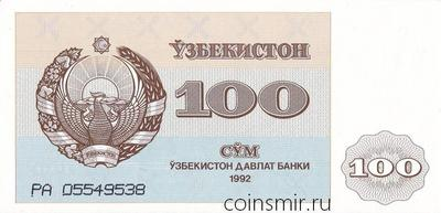 100 сумов 1992 Узбекистан.
