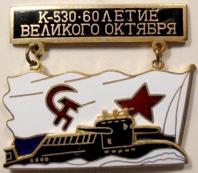 Знак  Подводная лодка К-530 60-летие Великого Октября.