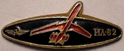 Значок ИЛ-62. Аэрофлот. САЗ.