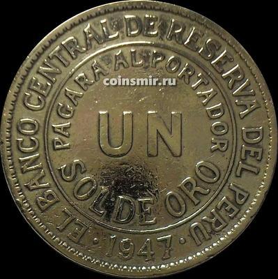 1 соль 1947 Перу.