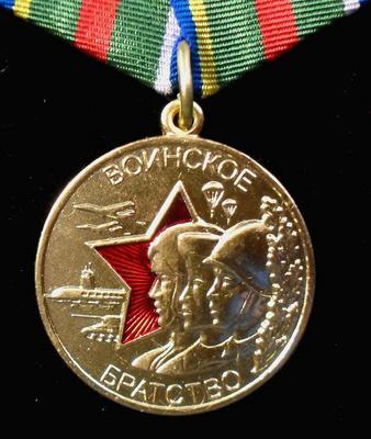 Памятная медаль Воинское братство. Военные ведомства и силовые структуры России.