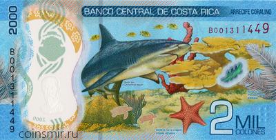 2000 колонов 2018 (2020) Коста-Рика.