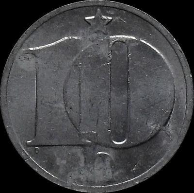 10 геллеров 1978 Чехословакия.