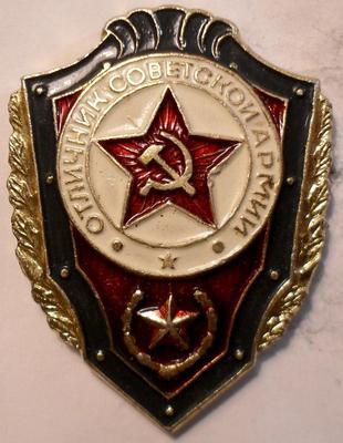 Знак Отличник Советской армии.