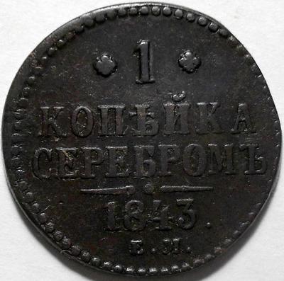 1 копейка серебром 1843 ЕМ Россия. Николай I.