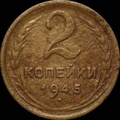 2 копейки 1945 СССР.