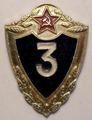 Значок Солдатская классность. 3 класс.