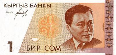 1 сом 1994 Киргизия.