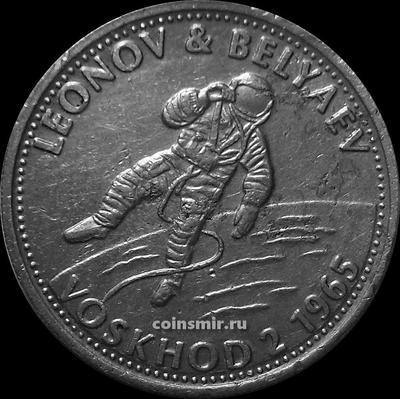 Жетон shell Восход-2 1965 Леонов и Беляев.