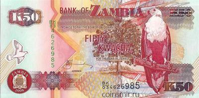 50 квач 2008 Замбия.