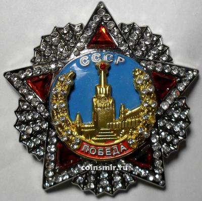 Орден Победы (уменьшенная копия).
