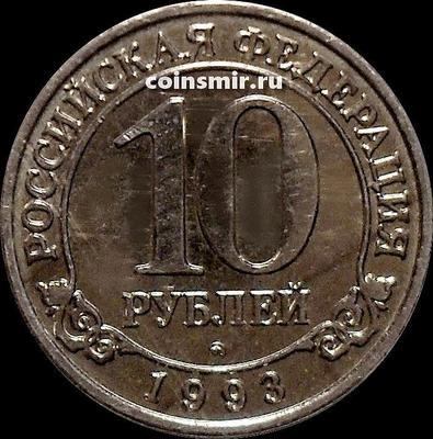 10 рублей 1993 Россия. Шпицберген. Арктикуголь. ММД.