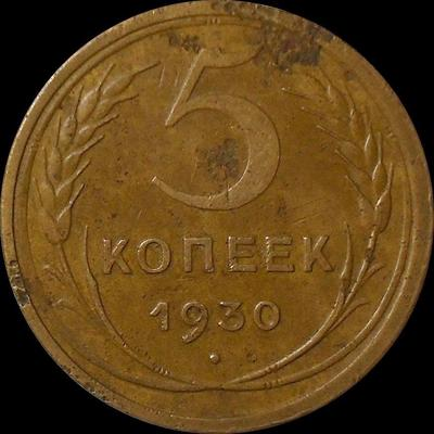 5 копеек 1930 СССР.(1)
