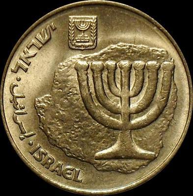 10 агор 1991 Израиль. Менора-золотой семирожковый светильник.