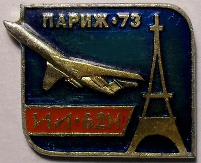 Значок ИЛ-62М. Париж 1973.