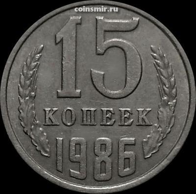 15 копеек 1986 СССР.
