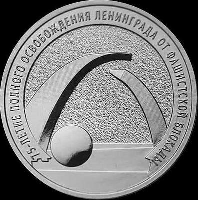 25 рублей 2019 ММД Россия. 75 лет освобождению Ленинграда от фашистской блокады.