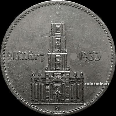 2 марки 1934 D Германия. Год нацистскому режиму. Гарнизонная церковь в Потсдаме.
