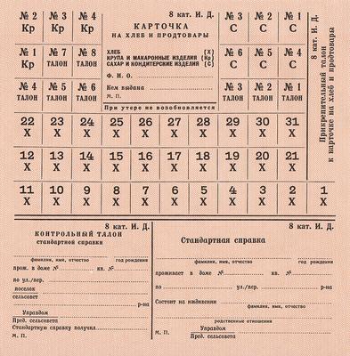 Карточка на хлеб и продтовары 8 категория И.Д.(иждивенцы и дети).