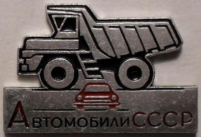 Значок Автомобили СССР.