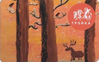 Карта Тройка 2020. Детские рисунки. Лось в лесу.