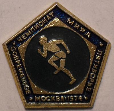 Значок Бег. Современное пятиборье. Чемпионат мира Москва 1974.