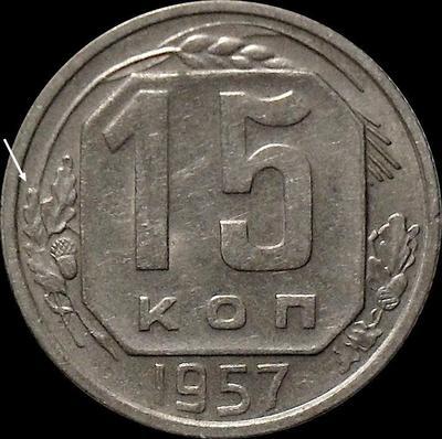 15 копеек 1957 СССР. Шт.1Б