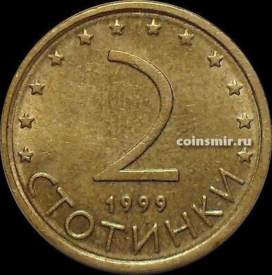 2 стотинки 2000 Болгария. VF-XF