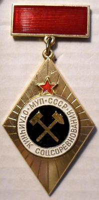 Значок Отличник соцсоревнования МУП СССР.