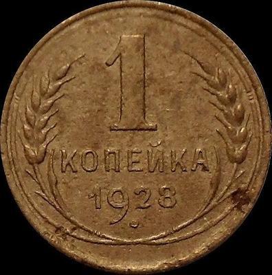 1 копейка 1928 СССР.