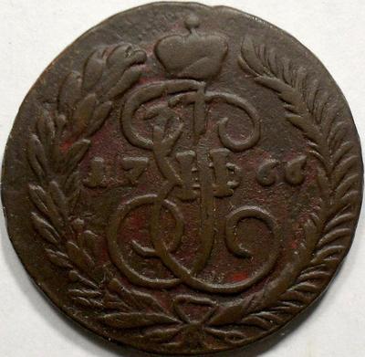 2 копейки 1766 ММ Россия. Екатерина II Великая. (1762-1796)