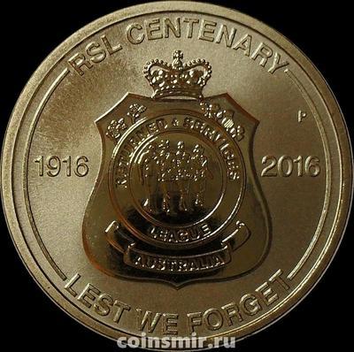1 доллар 2016 Австралия. 100 лет RSL.