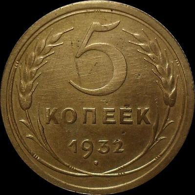 5 копеек 1932 СССР.
