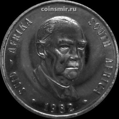1 ранд 1982 Южная Африка. ЮАР. Бальтазар Йоханнес Форстер. UNC