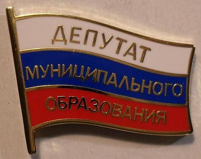 Значок Депутат муниципального образования.